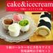 【牧場直送】牛柄ロールケーキとアイスクリーム4個セット