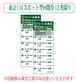 東京工房スポット型回数券12枚綴り