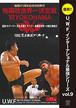 復刻!U.W.F.インターナショナル最強シリーズ vol.9 格闘技世界一決定戦 `92 YOKOHAMA