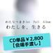 1st CD『わたしを、生きる』【CD単品・会場手渡し】