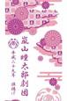 ☆最終☆ 旗揚げ記念手拭い(赤紫×ピンク)