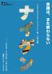 DVD 18th『ナイゲン(2013年版』