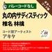 丸の内サディスティック 椎名 林檎 ギターコード譜 アキタ G20200113-A0048