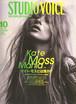 Kate Moss Mania /STUDIO VOICE VOL.346 OCT 2004