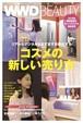 2018年最新美容系オムニコマースを徹底研究 「コスメの新しい売り方」特集|WWD BEAUTY Vol.510