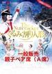 【一般親子ペア券(A席)】「くるみ割り人形」東京公演