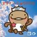 島根県邑南町ゆるキャラ「オオナン・ショウのうた」CD