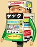 【4-1】大串ゆうじ 「明るい家族計画君1号」