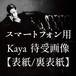 【Kaya】スマートフォン待受<表紙/裏表紙>