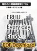 【PDF Download】ERHU Everyday Etude key D 毎日の二胡基礎練習ドリルD調