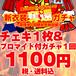 【1月21日まで限定販売】新衣装奪還ガチャ付チェキ(ブロマイドも必ず当たる!)