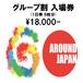 GO AROUND JAPAN 2017 グループ割り
