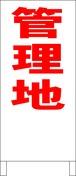 シンプルA型スタンド看板「管理地(赤)」【不動産】全長1m
