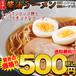 【メール便出荷】500円ポッキリ!!醤油ラーメン2食(90g×2)