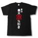 販売促進 Tシャツ 最大60%引き(文字) 黒T