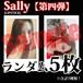 【チェキ・ランダム5枚】Sally(LIPSTICK)【第四弾】