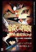 大日本プロレス血みどろデスマッチシリーズ 皆殺しの棺桶 地獄の墓場デスマッチ