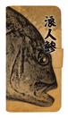 魚拓スマホケース【浪人鯵(ロウニンアジ)・手帳型・背景:茶・送料無料】