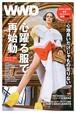 心踊る服で再始動! 2021-22年秋冬コレクション特集後編 付録は「WWDビューティ」3月号|WWD JAPAN Vol.2179