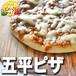 五平ピザ Mサイズ(24cm) 冷凍ピザ