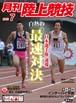 月刊陸上競技2013年7月号