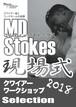 [楽譜] MD Stokes 現場式クワイアーワークショップ Selection 2018
