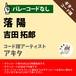落陽 吉田 拓郎 ギターコード譜 アキタ G20190025-A0048