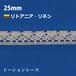 リトアニア製リネン トーションレース  麻トーションレース  縁取り 装飾 10cm単位 ハンドメイド 25mm幅 ベージュ
