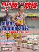 月刊陸上競技2012年5月号