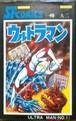 中古 ウルトラマン(全2巻) 一峰大二 サンデーコミックス 再版 送料無料