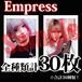 【チェキ・全種類計30枚】Empress