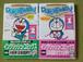 ドラえもん Doraemon 2books