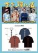 チャイナシャツ Short Sleeve【残り1着】