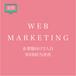 WEBマーケティング(企業様向けWEB担当者2人目以降参加の場合)