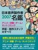 日本音声製作者名鑑〈2007〉【数量限定】