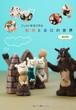 フェルト羊毛で作る動物と童話の世界