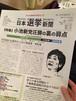日本選挙新聞0号