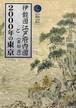 伊能図江戸府内図(南部図)と2000年の東京 重ね地図 武揚堂 新品