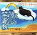 オリジナル1stALBUM 甲斐聖子&田中みゆの『笑顔と勇気の虹』