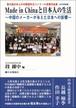 Made in Chinaと日本人の生活 第六回日本人の中国語作文コンクール受賞作品集