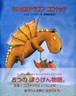 【バーゲンブック】ちいさなドラゴンココナッツ  インゴ・ジークナー