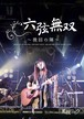 LIVE DVD「六弦無双〜挽回の陣〜」