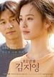 ☆韓国映画☆《82年生まれ、キム・ジヨン》DVD版 送料無料!