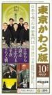 東京かわら版 2015(平成27)年10月号