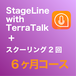 【AI英会話アプリ+スクーリング2回・6ヶ月間】StageLine with TerraTalk