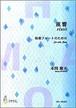H0403 FUKYO(solo Flute/M. HOMMA /Full Score)