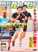 月刊陸上競技2014年5月号