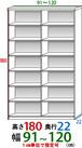 オーダー壁面収納幅91cmー120cm高さ180cm奥行き22cm仕切り有り