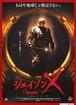 ジェイソンX 13日の金曜日(1)