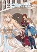 【DL】 冊子「ArcadiaHearts資料集~戦慄の夏コミ編~」